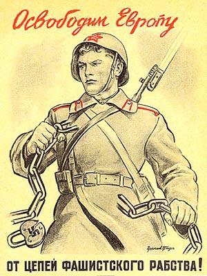 """Плакат """"Освободим Европу от цепей фашистского рабства!"""""""