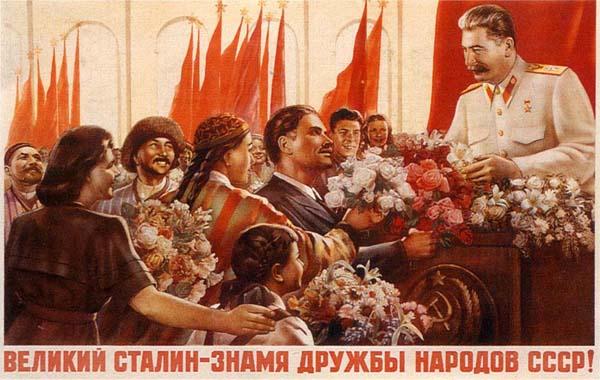 """Плакат """"Великий Сталин - знамя дружбы народов СССР!"""""""